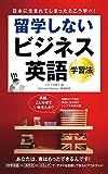 留学しないビジネス英語学習法: 日本に生まれてしまったらこう学べ!
