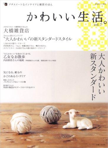 かわいい生活。 vol.7—プチスイートなインテリアと雑貨のほん (別冊美しい部屋)