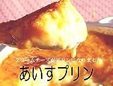 とろっうまっ!あいすプリン【5個】ひんやりおいしい♪北海道スイーツ
