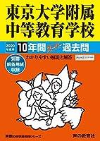 160東京大学附属中等教育学校 2020年度用 10年間スーパー過去問 (声教の中学過去問シリーズ)
