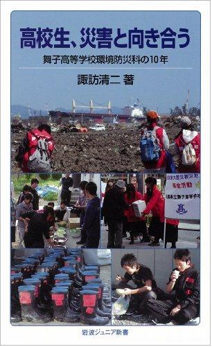 高校生、災害と向き合う――舞子高等学校環境防災科の10年 (岩波ジュニア新書)の詳細を見る