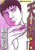 天牌 (75) (ニチブンコミックス)