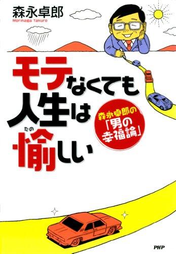 モテなくても人生は愉しい 森永卓郎の「男の幸福論」の詳細を見る