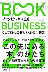 ブックビジネス2.0 - ウェブ時代の新しい本の生態系 単行本