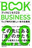 ブックビジネス2.0 - ウェブ時代の新しい本の生態系