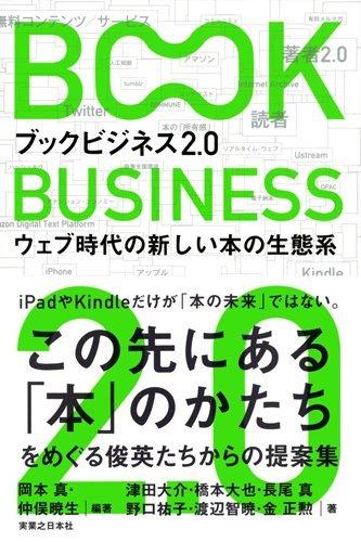 ブックビジネス2.0 - ウェブ時代の新しい本の生態系の詳細を見る