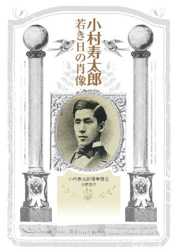 小村寿太郎 若き日の肖像