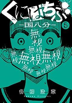 [各務浩章]のくにはちぶ(5) (少年マガジンエッジコミックス)