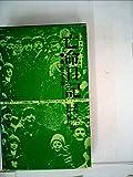 亡命日記―査証なき旅 (1968年)