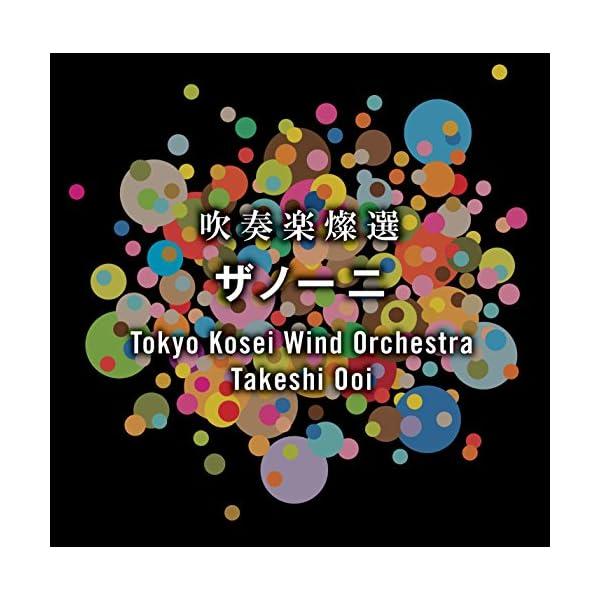 吹奏楽燦選~ザノ二【UHQCD】の商品画像