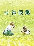 植物図鑑 運命の恋、ひろいました 豪華版(初回限定生産)[Blu-ray] 画像
