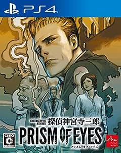 探偵 神宮寺三郎 プリズム・オブ・アイズ - PS4