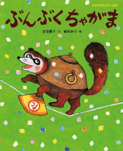 日本名作おはなし絵本 ぶんぶくちゃがまの詳細を見る