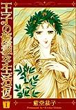 王子の優雅な生活(仮)(1) (眠れぬ夜の奇妙な話コミックス)