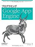 プログラミング Google App Engine