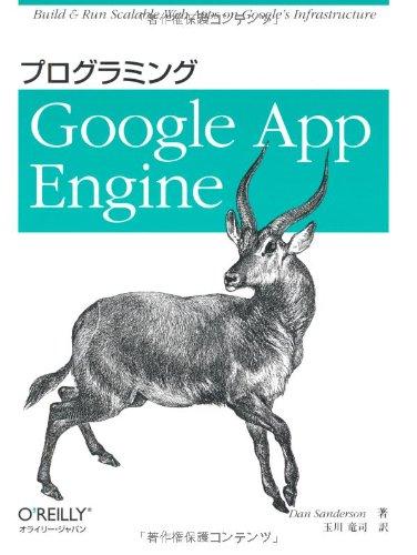 プログラミング Google App Engineの詳細を見る