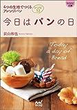 今日はパンの日 ~4つの生地でつくるアレンジパン レシピ53~ (マイナビ文庫) 画像