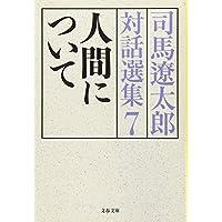人間について 司馬遼太郎対話選集7 (文春文庫)