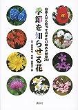 日本人なら知っておきたい樹木と野草248 季節を知らせる花