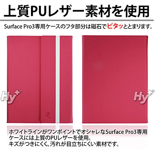 Hy+ Microsoft Surface Pro3(サーフェイスプロ3) 用 ケース  カバー(スタンド機能付き、Surface Pro タイプ カバー対応) (ピンク)