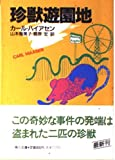 珍獣遊園地 (角川文庫)
