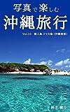 写真で楽しむ沖縄旅行 Vol.10 無人島 コマカ島 (沖縄南部)