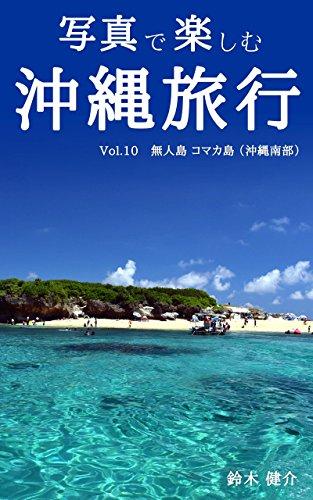 写真で楽しむ沖縄旅行 Vol.10 無人島(沖縄南部コマカ島)