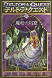 デルトラ・クエスト〈6〉魔物の洞窟