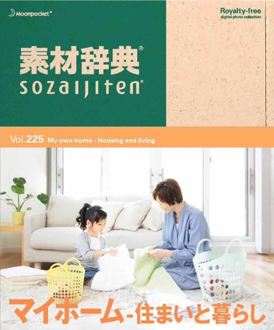 懐維持合計素材辞典 Vol.225<マイホーム-住まいと暮らし編>