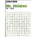 ギター弾き語りmini Mr.Children 掌/くるみ