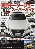第45回東京モーターショー2017スーパーガイド 2017年 11 月号 [雑誌]: 月刊自家用車 増刊