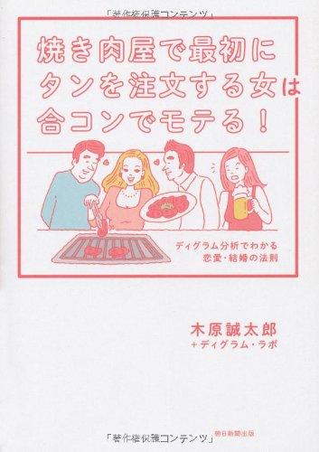 焼き肉屋で最初にタンを注文する女は合コンでモテる!―ディグラム分析でわかる恋愛・結婚の法則