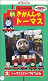 新きかんしゃトーマス(2) [VHS]