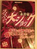 怪奇短編集 / 永井 豪 のシリーズ情報を見る