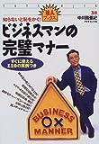 知らないと恥をかく!ビジネスマンの完璧マナー―すぐに使える110の実例つき (達人ブックス)