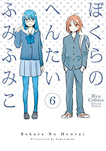 ぼくらのへんたい(6) (RYU COMICS)