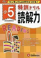 小5/特訓ドリル 読解力: ワンランク上の学力をつける!
