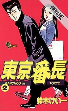 東京番長(2)【期間限定 無料お試し版】 (少年サンデーコミックス)