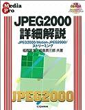 JPEG2000詳細解説―JPEG2000/Motion‐JPEG2000/ストリーミング (Media pro)