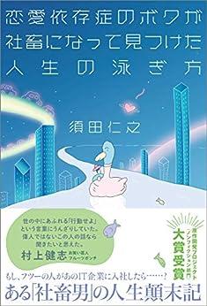 [須田 仁之]の恋愛依存症のボクが社畜になって見つけた人生の泳ぎ方 (ヨシモトブックス)