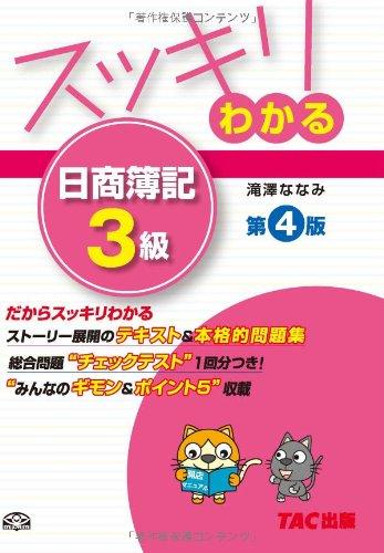スッキリわかる 日商簿記3級 第4版 (スッキリわかるシリーズ)の詳細を見る