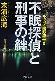 不眠探偵と刑事の絆: キャップ・嶋野康平III (中公文庫)