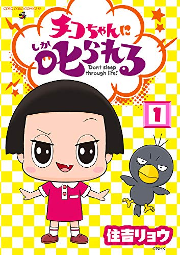 チコちゃんに叱られる! (1) (てんとう虫コミックススペシャル)