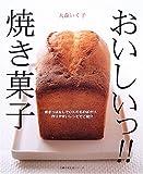 おいしいっ!!焼き菓子―焼きっぱなしでOKのものばかり、作りやすいレシピでご紹介 (主婦の友生活シリーズ)