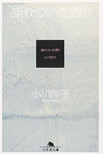 凍りついた香り (幻冬舎文庫)の詳細を見る