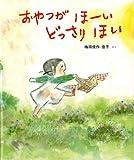 おやつがほーいどっさりほい (新日本出版社の絵本 ふれあいシリーズ 3) 画像