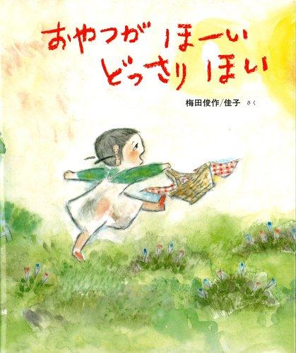 おやつがほーいどっさりほい (新日本出版社の絵本 ふれあいシリーズ 3)の詳細を見る