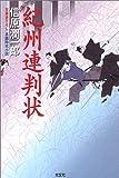 紀州連判状 (光文社時代小説文庫)