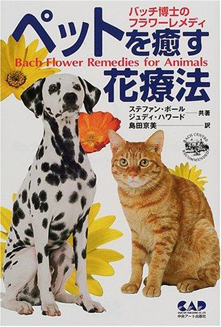 ペットを癒す花療法—バッチ博士のフラワーレメディ