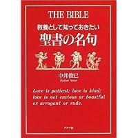 教養として知っておきたい聖書の名句
